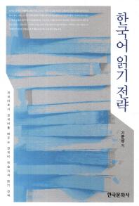 한국어 읽기 전략