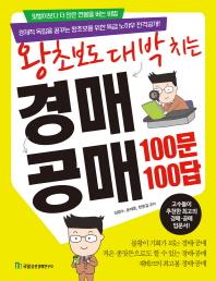 왕초보도 대박 치는 경매 공매 100문 100답