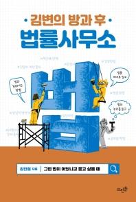 김변의 방과 후 법률사무소