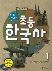 선생님과 함께 미리 배우는 초등 한국사. 1: 선사시대부터 조선 전기까지