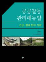 공공갈등 관리매뉴얼: 건설 환경 분야 사례