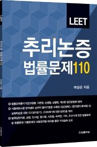 LEET 추리논증 법률문제 110