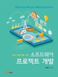 초보 개발자를 위한 소프트웨어 프로젝트 개발