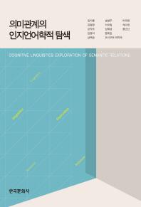 의미관계의 인지언어학적 탐색