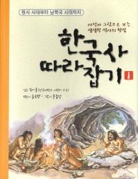 한국사 따라잡기. 1