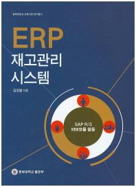 ERP 재고관리 시스템