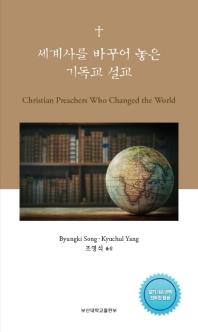세계사를 바꾸어 놓은 기독교 설교