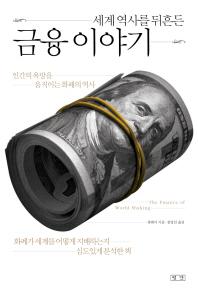 세계 역사를 뒤흔든 금융 이야기