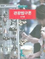 관광법규론(2005)
