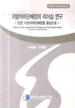 지방자치단체장의 리더십 연구: 민선 기초자치단체장을 중심으로