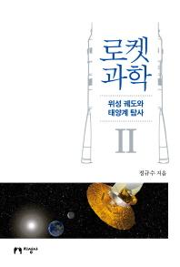 로켓 과학. 2: 위성 궤도와 태양계 탐사