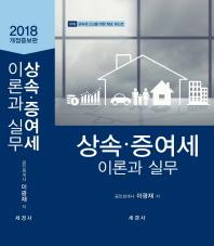 상속 증여세 이론과 실무(2018)