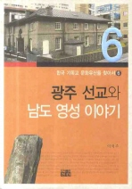광주 선교와 남도 영성 이야기