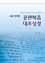 새로 번역한 공관복음 대조성경