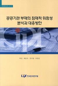공공기관 부채의 잠재적 위험성 분석과 대응방안