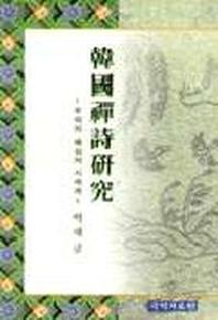 한국선시연구