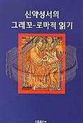 신약성서의 그레꼬 로마적 읽기