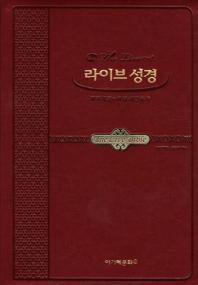 라이브 성경(개역개정4판)(새찬송가)(색인)(특중)(와인)