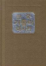 한국가톨릭대사전. 4