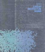 JUNGLIM ARCHITECTURE WORKS(2010)