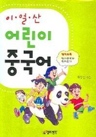 어린이 중국어 (이얼산) (TAPE 2개+단어공부와 한자쓰기 포함)
