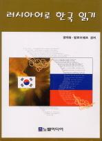 러시아어로 한국 읽기(CD-ROM 2장 포함)