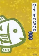 전국 붕어낚시터: 인천 경기 강원