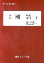 역주 국어. 2