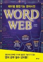 WORD WEB(워드 웹)