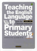 TEACHING THE ENGLISH LANGUAGE TO PRIMARY STUDENTS