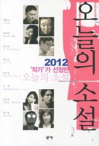 작가가 선정한 오늘의 소설(2012)