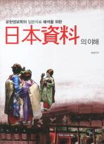 문헌정보학의 일본자료 해석을 위한 일본자료의 이해