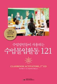 수업달인들이 사용하는 수업몰입활동 121