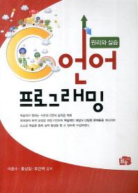 C언어 프로그래밍(원리와 실습)