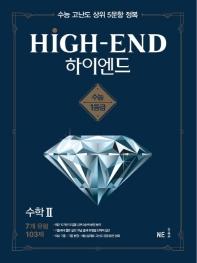 하이엔드(High-End) 고등 수학2(2021)