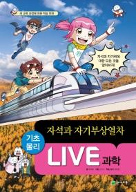 Live 과학. 45: 자석과 자기부상열차