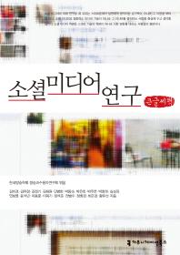 소셜 미디어 연구(큰글씨책)