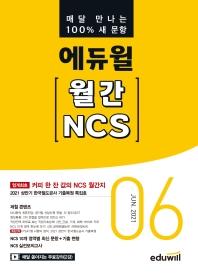 에듀윌 월간 NCS(2021년 6월호)