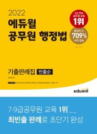 2022 에듀윌 공무원 행정법 기출판례집(빈출순)