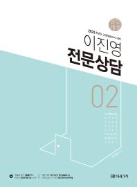 이진영 전문상담. 2(2022)