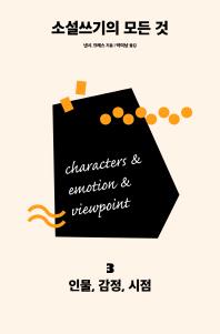 소설쓰기의 모든 것. 3: 인물, 감정, 시점