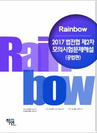 Rainbow 법전협 제2차 모의시험문제해설(공법편)(2017)