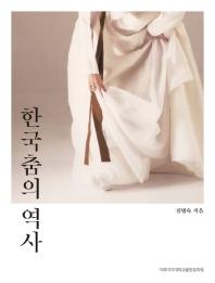 한국춤의 역사
