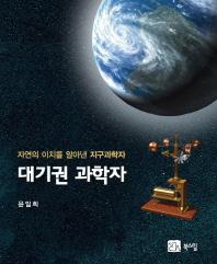 대기권 과학자