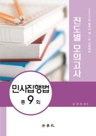 민사집행법 총9회 진도별 모의고사(2020)
