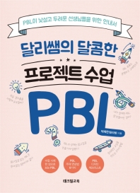 달리쌤의 달콤한 프로젝트 수업 PBL