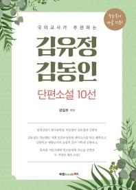국어교사가 추천하는 김유정, 김동인 단편소설 10선