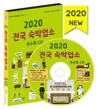 전국 숙박업소 주소록(2020)(CD)