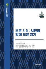 보훈 3.0: 시민과 함께 보훈 읽기