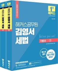 2022 해커스공무원 김영서 세법 기본서 세트